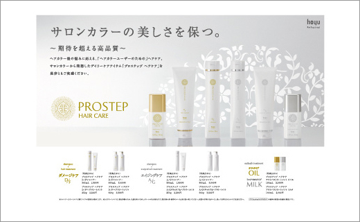 PROSTEP haire care