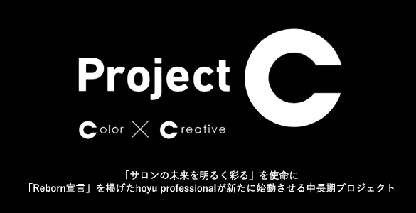 Project C